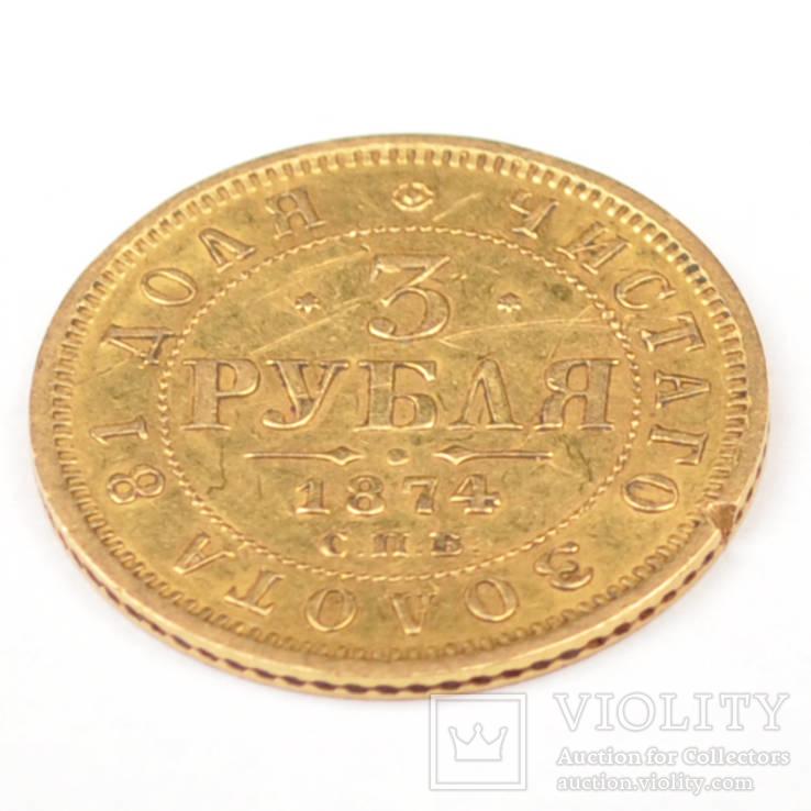 Золотые 3 рубля.