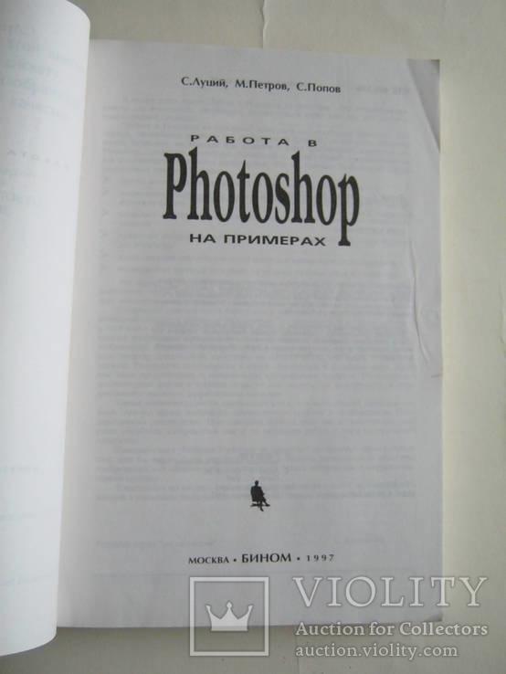 Фотошоп., фото №3