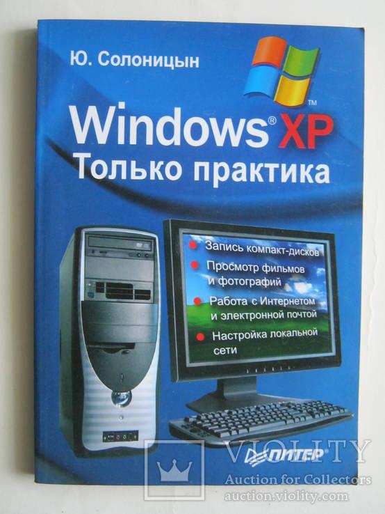 Windows XP.Только практика., фото №2