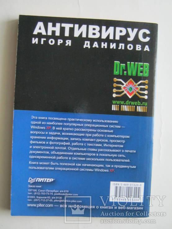 Windows XP.Только практика., фото №3