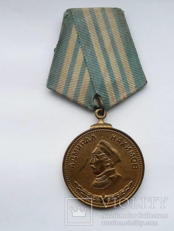 Медаль '' Адмирал Нахимов '' №12249 .