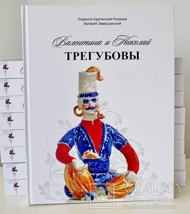 "Книга ""Валентина и Николай Трегубовы""., фото №2"