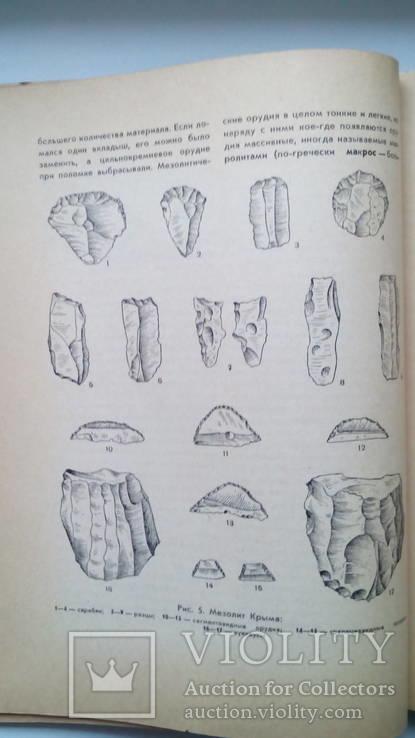 Археология СССР, фото №4