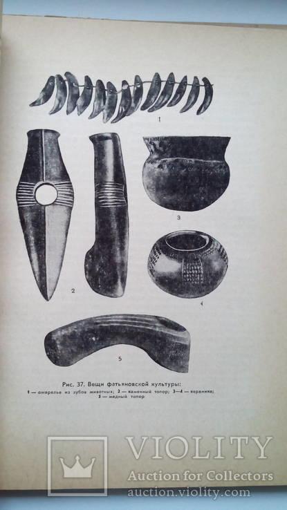 Археология СССР, фото №6