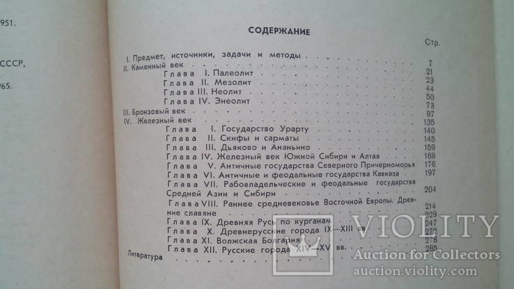 Археология СССР, фото №8