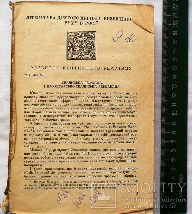 Украинская литература, фото №2