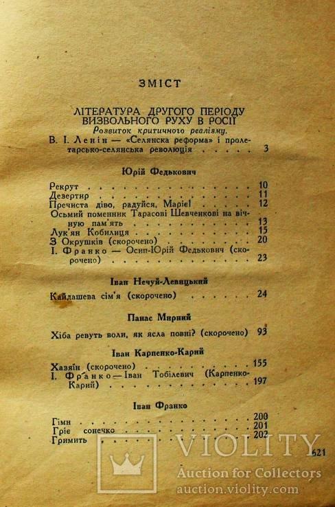 Украинская литература, фото №5