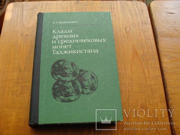 Клады древних и средневековых монет Такжикистана. Е.А. Давидович, фото №2