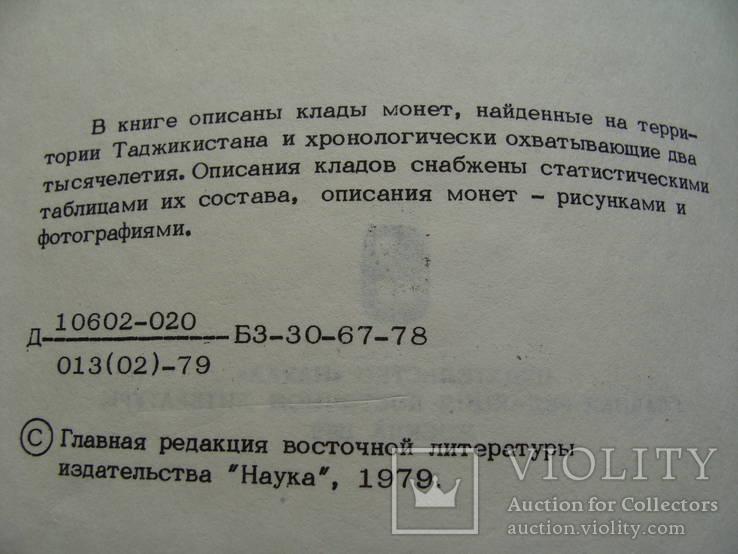 Клады древних и средневековых монет Такжикистана. Е.А. Давидович, фото №4