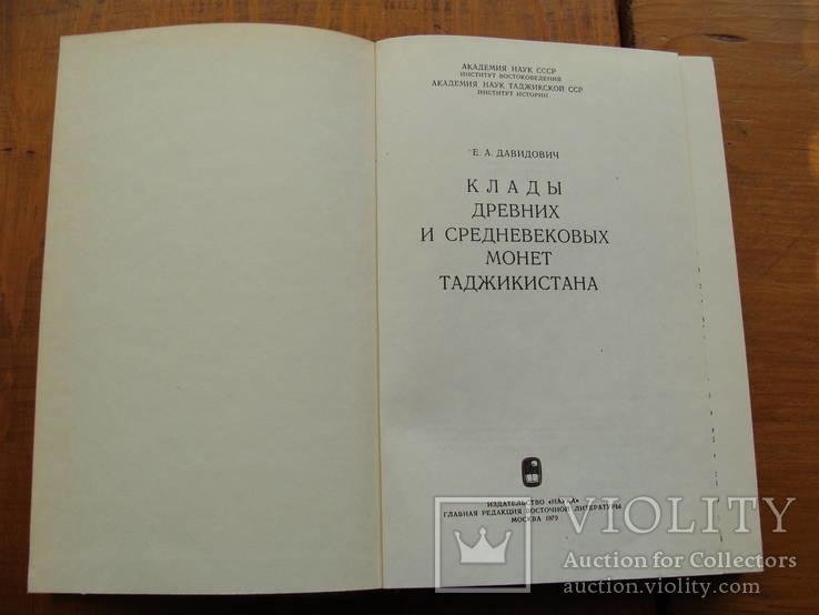 Клады древних и средневековых монет Такжикистана. Е.А. Давидович, фото №5