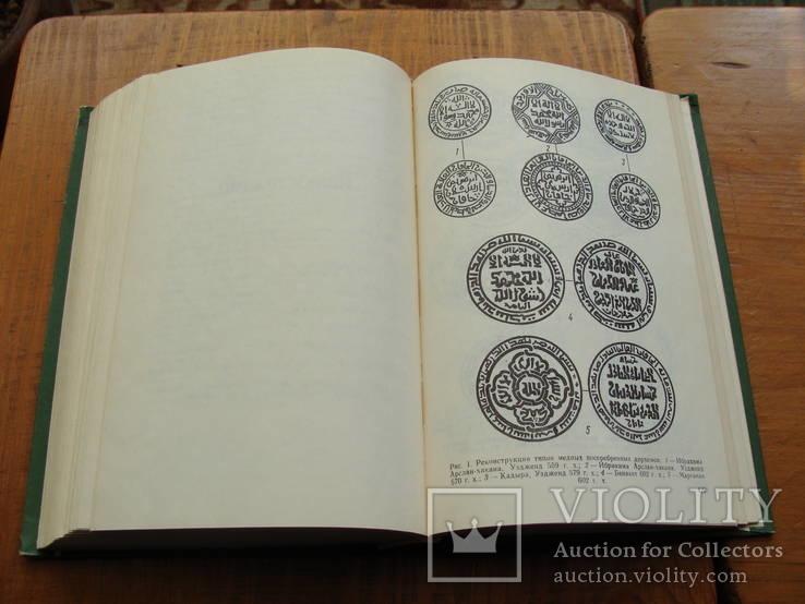 Клады древних и средневековых монет Такжикистана. Е.А. Давидович, фото №7