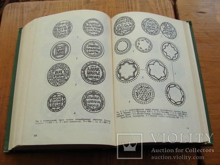 Клады древних и средневековых монет Такжикистана. Е.А. Давидович, фото №8