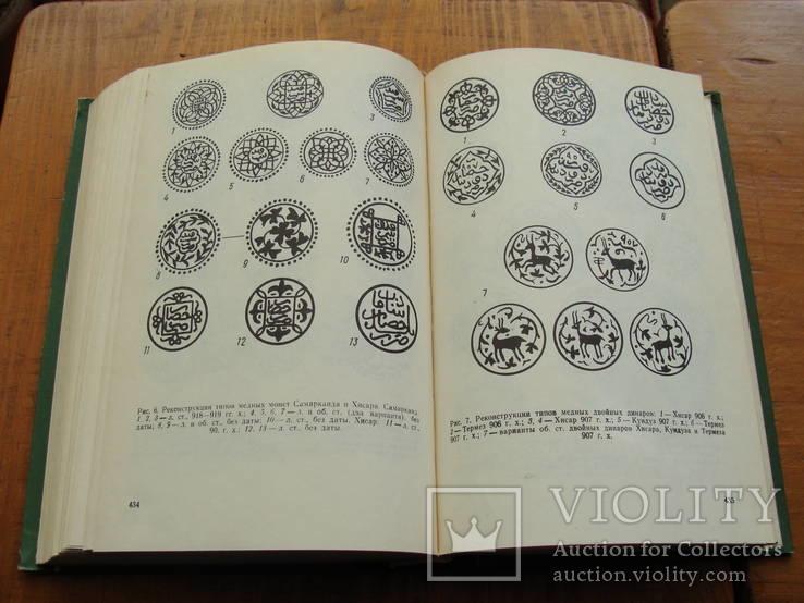 Клады древних и средневековых монет Такжикистана. Е.А. Давидович, фото №9