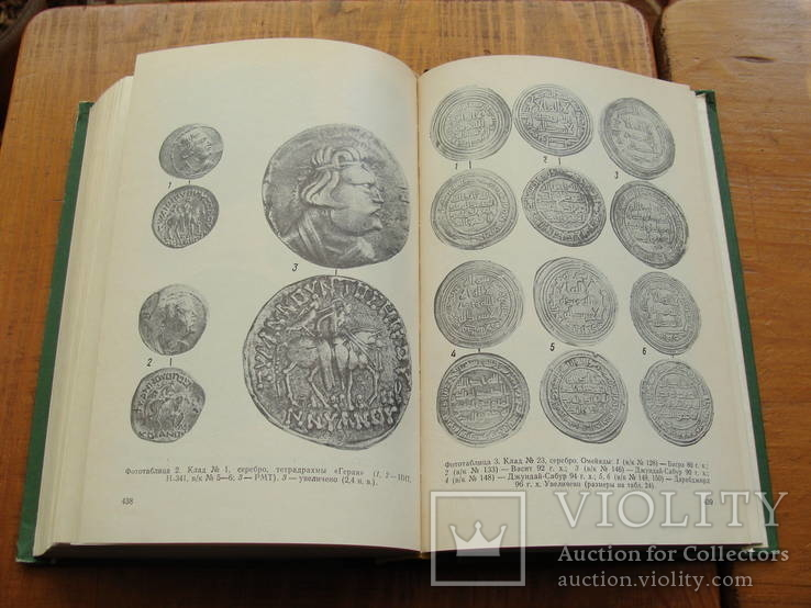 Клады древних и средневековых монет Такжикистана. Е.А. Давидович, фото №10
