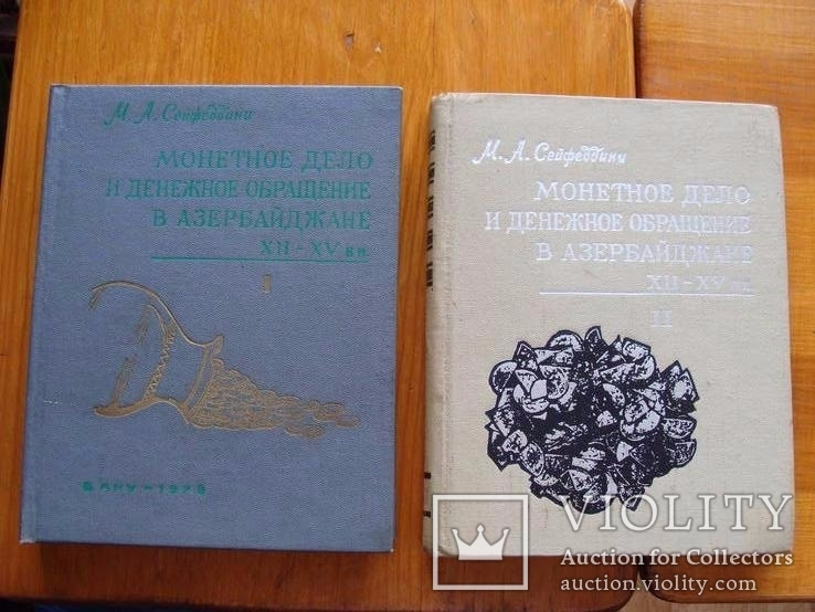 Монетное дело и денежное обращение в Азербайджане ХII-ХV вв. 2 тома. Сейфеддини М.А., фото №2