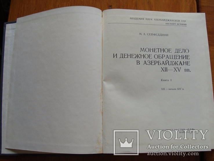 Монетное дело и денежное обращение в Азербайджане ХII-ХV вв. 2 тома. Сейфеддини М.А., фото №3