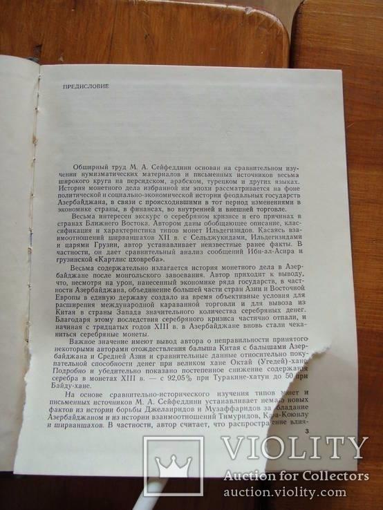 Монетное дело и денежное обращение в Азербайджане ХII-ХV вв. 2 тома. Сейфеддини М.А., фото №7