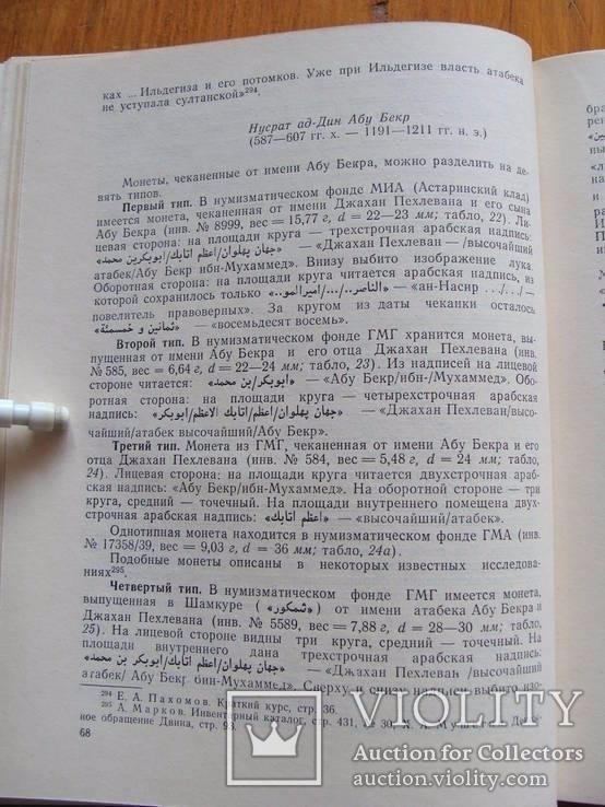 Монетное дело и денежное обращение в Азербайджане ХII-ХV вв. 2 тома. Сейфеддини М.А., фото №8
