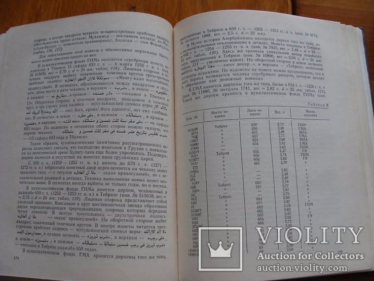 Монетное дело и денежное обращение в Азербайджане ХII-ХV вв. 2 тома. Сейфеддини М.А., фото №12