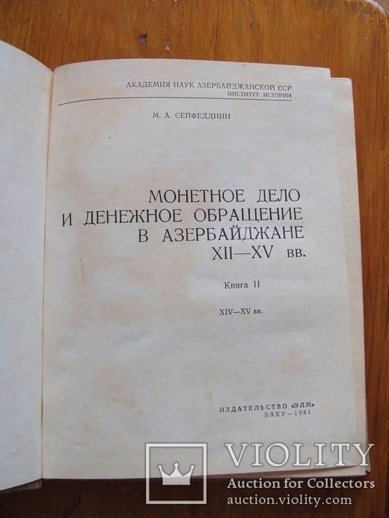 Монетное дело и денежное обращение в Азербайджане ХII-ХV вв. 2 тома. Сейфеддини М.А., фото №16