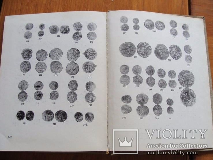 Монетное дело и денежное обращение в Азербайджане ХII-ХV вв. 2 тома. Сейфеддини М.А., фото №20