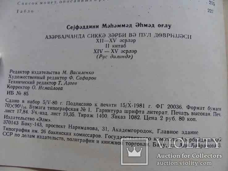 Монетное дело и денежное обращение в Азербайджане ХII-ХV вв. 2 тома. Сейфеддини М.А., фото №22