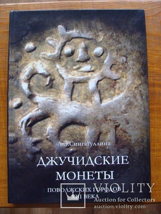 Джучидские монеты поволжских городов XIII века. Сингатуллина А.З., фото №2