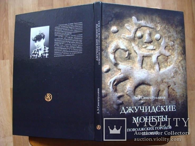 Джучидские монеты поволжских городов XIII века. Сингатуллина А.З., фото №4