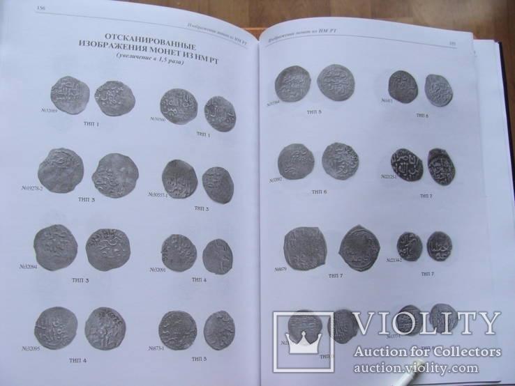 Джучидские монеты поволжских городов XIII века. Сингатуллина А.З., фото №11