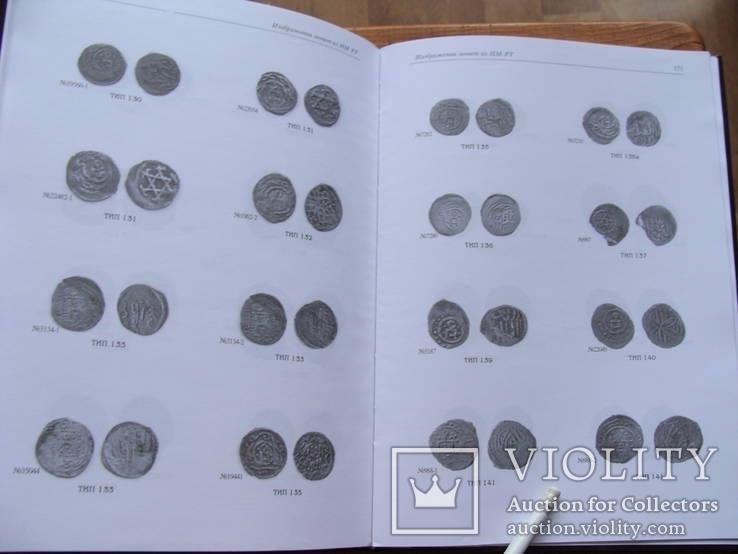 Джучидские монеты поволжских городов XIII века. Сингатуллина А.З., фото №12