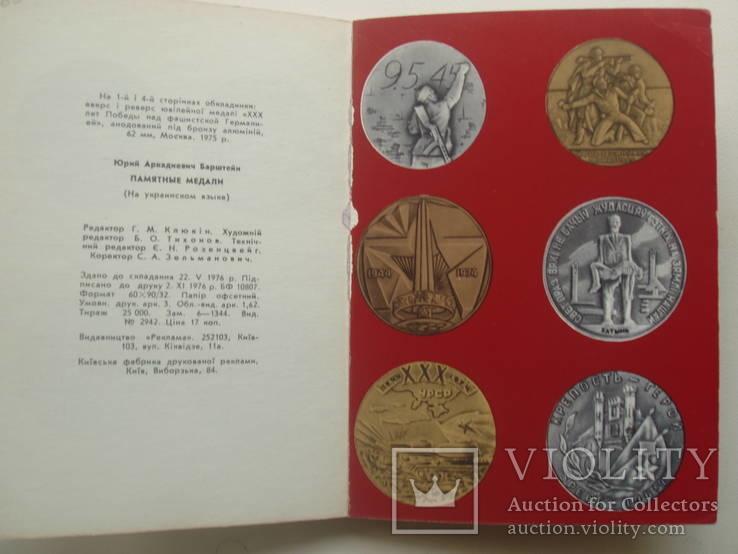 1976 Памятные медали Барштейн, фото №3