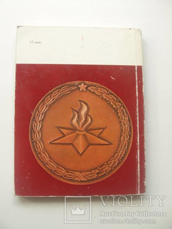 1976 Памятные медали Барштейн, фото №4