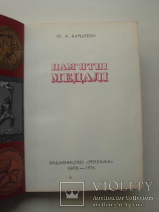 1976 Памятные медали Барштейн, фото №6