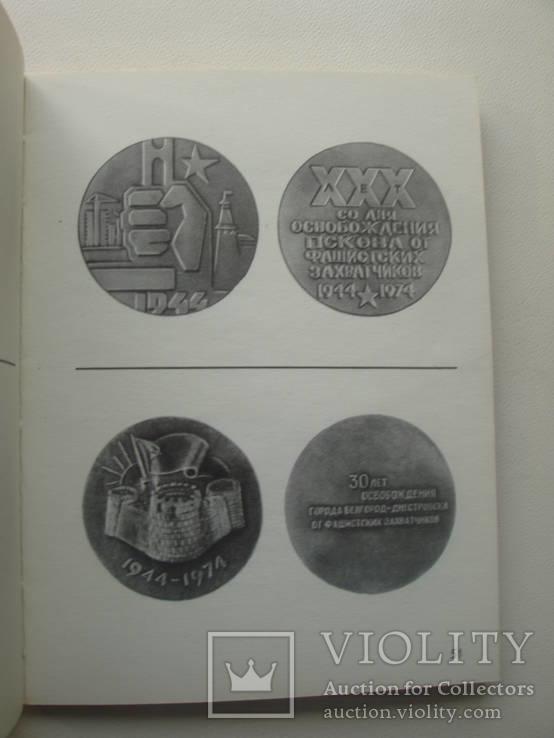 1976 Памятные медали Барштейн, фото №8