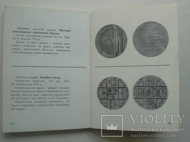1976 Памятные медали Барштейн, фото №10