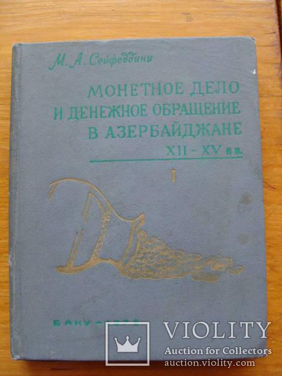Монетное дело и денежное обращение в Азербайджане ХII-ХV вв. Книга 1. Сейфеддини М.А., фото №2
