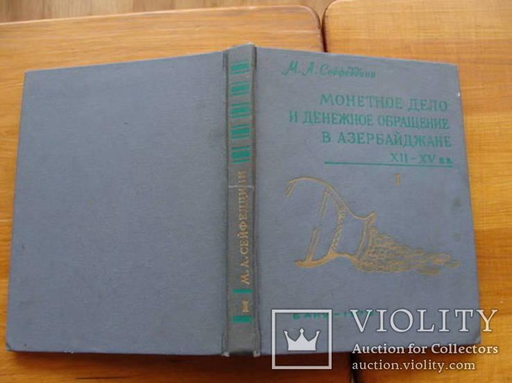 Монетное дело и денежное обращение в Азербайджане ХII-ХV вв. Книга 1. Сейфеддини М.А., фото №3