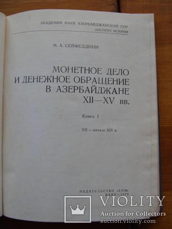 Монетное дело и денежное обращение в Азербайджане ХII-ХV вв. Книга 1. Сейфеддини М.А., фото №4