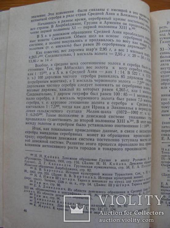 Монетное дело и денежное обращение в Азербайджане ХII-ХV вв. Книга 1. Сейфеддини М.А., фото №5