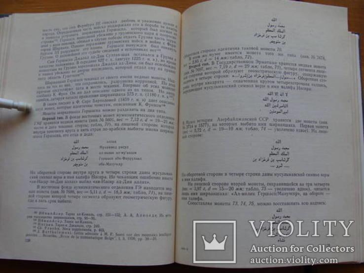 Монетное дело и денежное обращение в Азербайджане ХII-ХV вв. Книга 1. Сейфеддини М.А., фото №7
