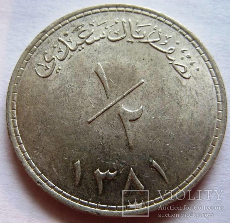 Мускат&Оман, 1/2 омани реала 1381, фото №3