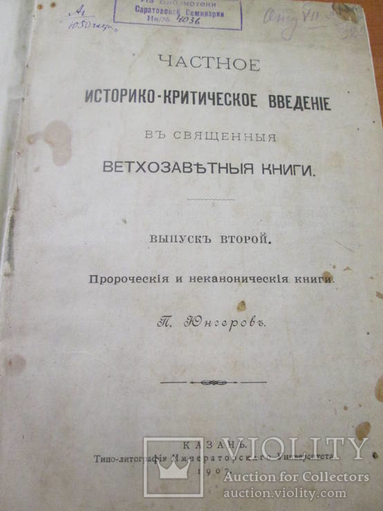 Частное историко-критическое введение в св.ветх. книги 1907 год., фото №4