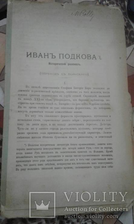 1885 год Иван Подкова, исторический рассказ, перевод с польского