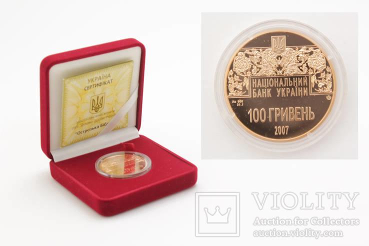 """№1505 """"100 гривен 2007 год «Острожская Библия»"""""""