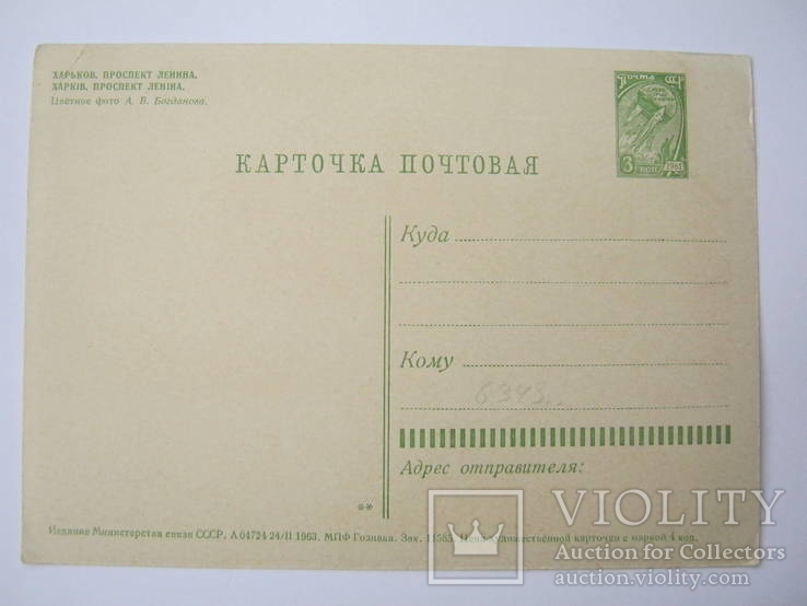 Харьков.Проспект Ленина.1963г., фото №3