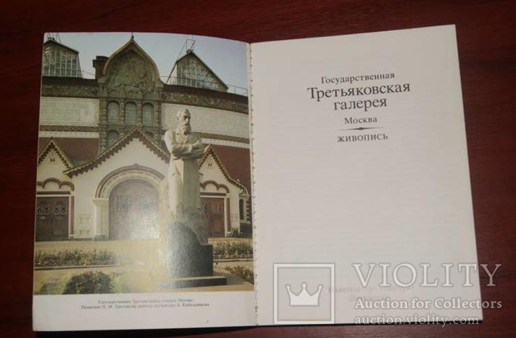 Третяковская галерея., фото №3