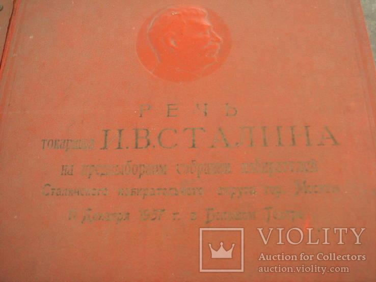 Речь Сталина 1937 год, комплект 5 шт, фото №3