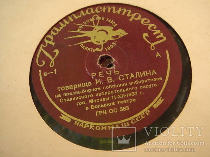 Речь Сталина 1937 год, комплект 5 шт, фото №6