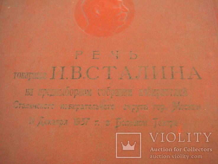 Речь Сталина 1937 год, комплект 5 шт, фото №7
