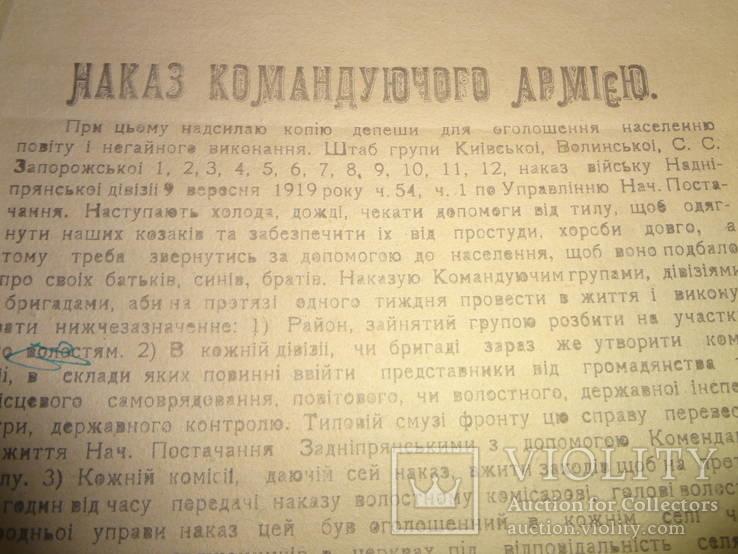 Наказ Командуючого Армією УНР щодо отримання зимових речей та нашивок УНР